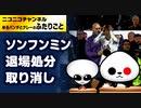 【サッカー】ソン・フンミンの退場処分を取り消し決定!