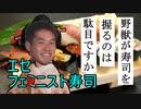 野獣が寿司を握るのは駄目ですか