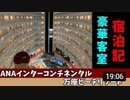 沖縄リゾート旅行記3 沖縄ドライブとANAインターコンチネンタル万座ビーチリゾート
