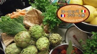 【ゆっくり】ヨーロッパ・アパート旅 part31 ローマの料理教室・前編