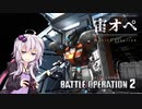 【Part5:ガーベラ】宙オペ! 2nd season【バトオペ2】