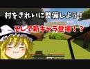 【Minecraft】第二話 村と出会いと新キャラ
