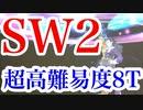 【FGO】銀河交流物語「SW2『ダーク・ラウンズ・シャドウ』8ターン攻略