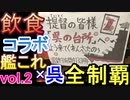 【艦これ×呉】コラボ飲食店 全14店舗制覇【その2】