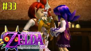 ゼルダの伝説 ムジュラの仮面3Dを初めてやると凄い その33