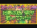 【デカダンサー】スーパーハイトーンで歌ってみた/Sala【20日目】