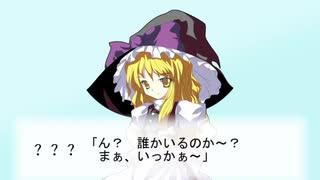 魔法使いの落とし物2【東方日常小劇】