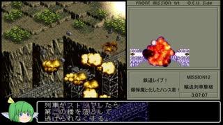 PS版フロントミッション1ST OCU編RTA 7時間3分22秒 Part7/14