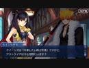 Fate/Grand Orderを実況プレイ セイバーウォーズⅡ編 part12