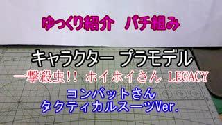 ゆっくり紹介 コトブキヤ製プラキットパチ組み キャラクタープラモデル編 3