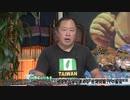 【台湾からの警告】日本は中国の属国になる!