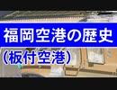 福岡空港(板付空港)の歴史