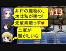 sakiquest #13:咲RPGを「咲-saki-」好きが「咲-saki-」の話をしながらゆっくり実況(初見プレイ)