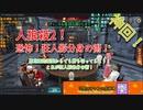 【人狼殺2・神回】2人の狂人が村人をサーチアンドデストロイ!