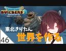 #46【ドラゴンクエストビルダーズ2】東北きりたん世界を作る【VOICEROID LIVE】