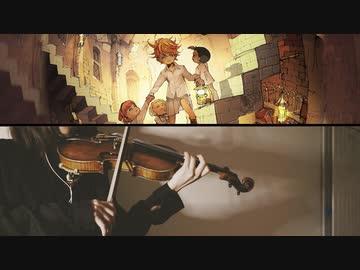 竈門炭治郎のうた バイオリン