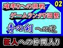 RPG史上最高級レア!青の剣を取る(ゲームランク9調整)Part2【ミンサガ】