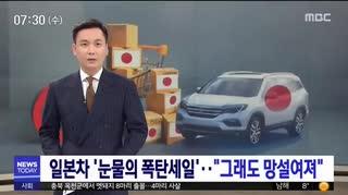 日本車「ホンダ韓国が涙の爆弾セール」... 破格割引で600台完売w