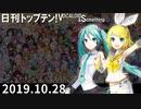 日刊トップテン!VOCALOID&something【日刊ぼかさん2019.10.28】