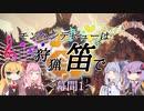 【MHWI】モンハンデビューは狩猟笛で ♪幕間1【VOICEROID実況】