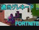 おそらく中級者のフォートナイト実況プレイPart170【Switch版Fortnite】