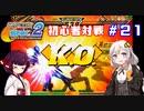 【カプエス2】きりたんウナ達の初心者対戦会part21【VOICEROID実況】
