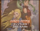 【SoltyRei】GONZO FESTA 2005 Autumnダイジェスト 斎藤桃子&鈴木達央インタビュー
