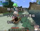 【Minecraft 】蜂の、蜂による、メイドさんのための養蜂3【1.12.2】