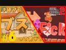 【50/50実況】尻に敷かれる配管工、建築費用はポケットマネー【マリメ2】Part6
