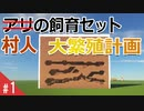 【Minecraft】アリ→村人飼育セット大繁殖計画w