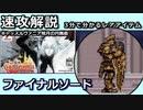 【ゆっくり3分解説】レアハンターLite Vol.6 「ファイナルソード」【キャッスルヴァニア暁月の円舞曲】