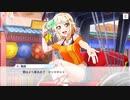 【スクスタ】「下町巡り珍道中」イベントストーリー保存版 1...