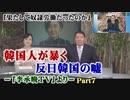 【特別番組】韓国人が暴く反日韓国の嘘 -「李承晩TV」より- Part7「果たして奴隷労働だったのか」[R1/11/7]