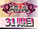 【ベイビーウルフ】私立人狼学園:31限目(上)