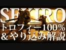 【SEKIRO-隻狼-】トロフィー100%&やり込み解説【実況】Part14