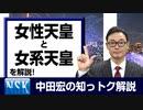 """【知っトク解説】今回は""""女性天皇と女系天皇"""""""