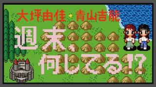 大坪由佳・青山吉能の週末、何してる!?/おまけ付きアーカイブ #83【有料版/会員無料】