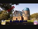 【ゆっくり】にっぽん丸 北海道クルーズ6 続・北海道開拓の村