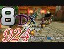 初日から始める!日刊マリオカート8DX実況プレイ924日目