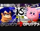 【第十回】64スマブラCPUトナメ実況【Losers一回戦第四試合】