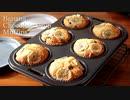 チョコバナナマフィン Banana Chocolate Chip Muffins|小麦粉だいすき