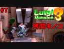 【ルイージマンション3】一流ホテル評論家ルイージの冒険#7【マジキチきのこ救出】