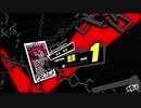 ペルソナ5R実況プレイ31のおっさんがペルソナ5Rで高校生怪盗団とたわむれる(≧▽≦)9