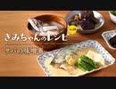 [スカーレット] サバの味噌煮 | きみちゃんのレシピ | NHK