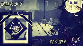 紲星あかり狩り語る【dead by daylight実況】