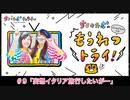 【無料動画】#9(前半) ちく☆たむの「もうれつトライ!」