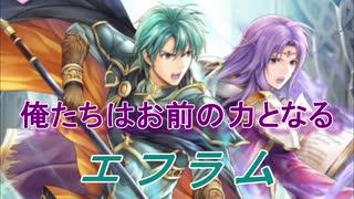 【FEヒーローズ】ファイアーエムブレム 聖魔の光石 - 比翼の王子と皇子 エフラム【Fire Emblem Heroes ファイアーエムブレムヒーローズ】