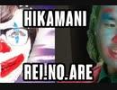 ホモと見るジョーカー【hikakin_mania】