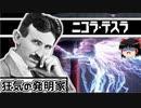 【ゆっくり科学者解説】歴史に消された天才科学者 ニコラ・テスラ