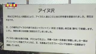 地上波で伝えないニュース有本香×小野寺まさる19年11月07日